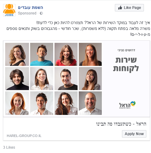 תירס מדיה - קמפיין פייסבוק מודעות דרושים